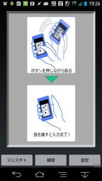 ジェスチャランチャー(実験用) poster