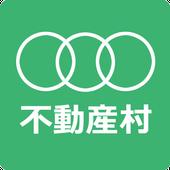 不動産村 icon
