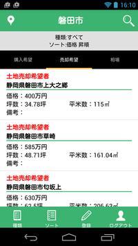 不動産村 poster