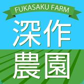 深作農園会員アプリ icon