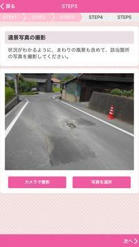 パ撮ローズ screenshot 3