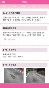 パ撮ローズ screenshot 5