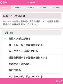 パ撮ローズ screenshot 8