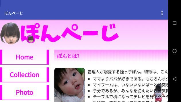 ぽんぺーじ screenshot 1