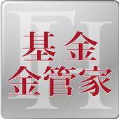 基金金管家 icon