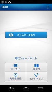 内線プラス クライアントソフトA Android版2 screenshot 3