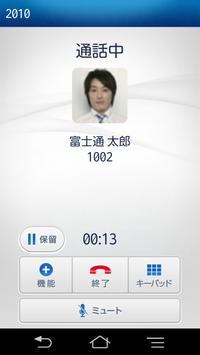 内線プラス クライアントソフトA Android版 screenshot 1