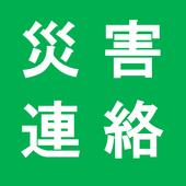 災害状況ポータル-icoon
