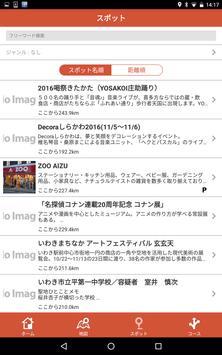 マジカル福島 公式情報提供・ナビアプリ「マジめぐ」 apk screenshot