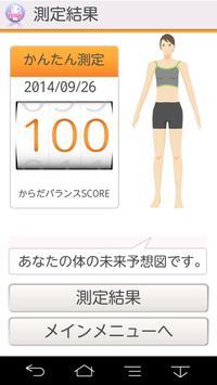 健康生活日記 ~からだライフ~(健康アプリ統合版) apk スクリーンショット