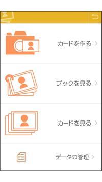 特別支援スマホアプリ 絵カード apk screenshot