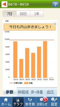 スマホ歩数計(富士通製HCE搭載端末版) apk screenshot