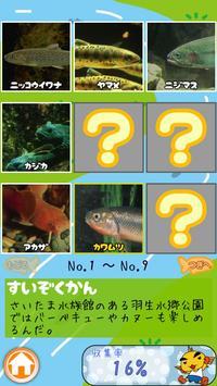 がんばれ!ムートくん【さいたま水族館公式アプリ】 screenshot 3