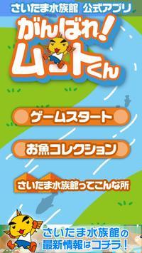 がんばれ!ムートくん【さいたま水族館公式アプリ】 poster