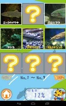 がんばれ!ムートくん【さいたま水族館公式アプリ】 screenshot 15