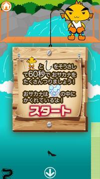がんばれ!ムートくん【さいたま水族館公式アプリ】 screenshot 1