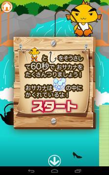 がんばれ!ムートくん【さいたま水族館公式アプリ】 screenshot 6