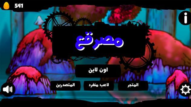 مصرقع apk screenshot