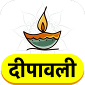 Diwali हैप्पी दीपावली 2018 icon