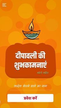 Diwali हैप्पी दीपावली 2018 poster
