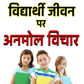 Student Life Hindi Quotes icon