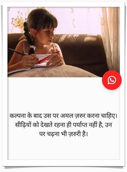 Student Life Hindi Quotes screenshot 4