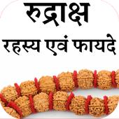 रुद्राक्ष के फायदे icon