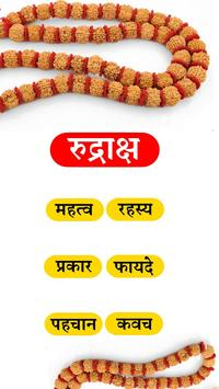 रुद्राक्ष के फायदे poster