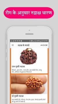 रुद्राक्ष के फायदे apk screenshot