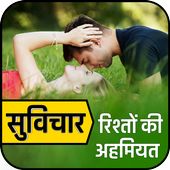 New Love Quotes- Relationship Hindi Quotes icon