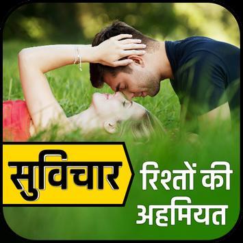 New Love Quotes- Relationship Hindi Quotes screenshot 4