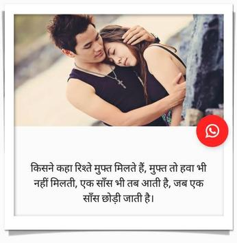 New Love Quotes- Relationship Hindi Quotes screenshot 2