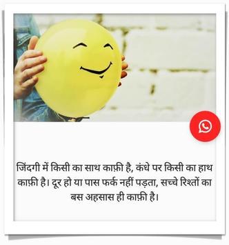 New Love Quotes- Relationship Hindi Quotes screenshot 3