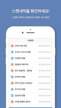 키코드 apk screenshot