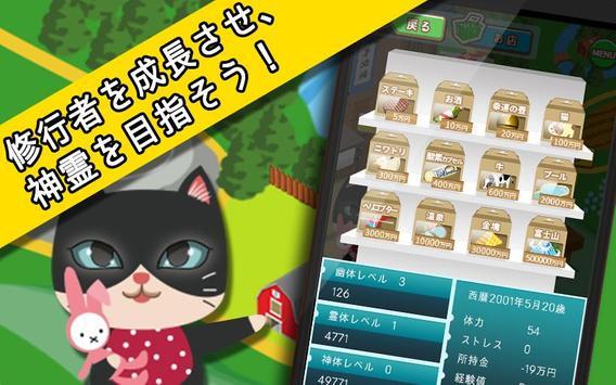 修行者の生活~修行者育成ゲーム~ poster