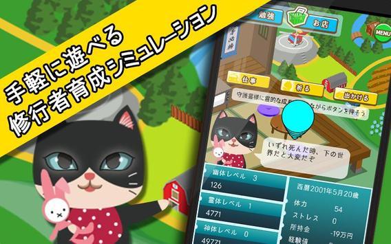 修行者の生活~修行者育成ゲーム~ screenshot 1