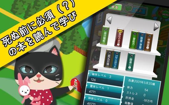 修行者の生活~修行者育成ゲーム~ screenshot 2