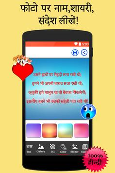 Photo Pe Status Likhe screenshot 1