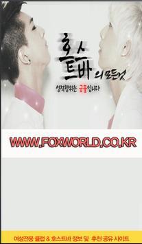 여성전용클럽 정보 ★ 여우왕국 ★ poster