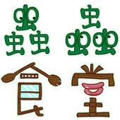 蟲蟲食堂 icon