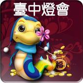 2013中臺灣元宵燈會 icon