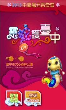 2013中臺灣元宵燈會 poster