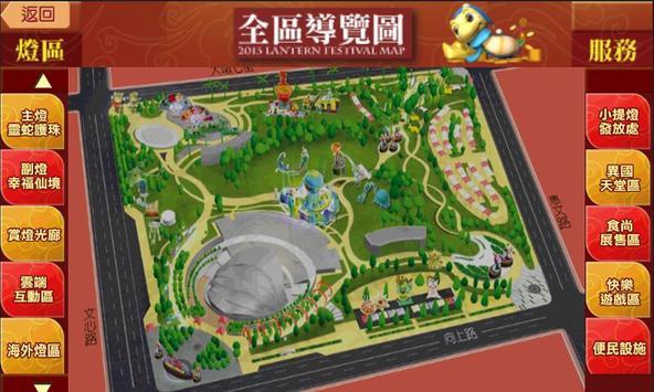 2013中臺灣元宵燈會 screenshot 1