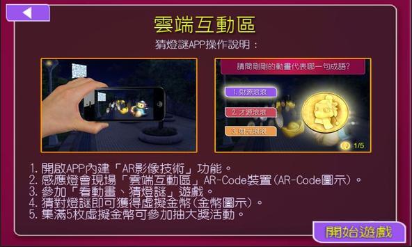 2013中臺灣元宵燈會 screenshot 2