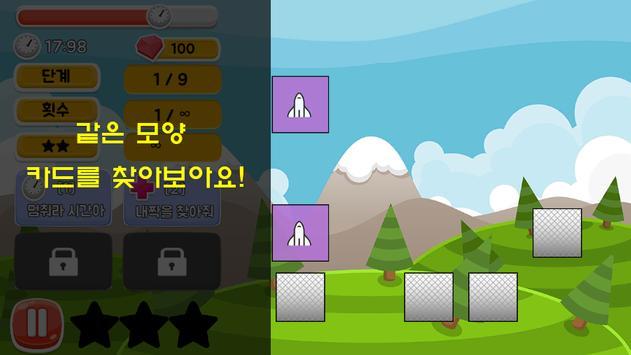 나는 기억왕 : 짝맞추기 screenshot 1