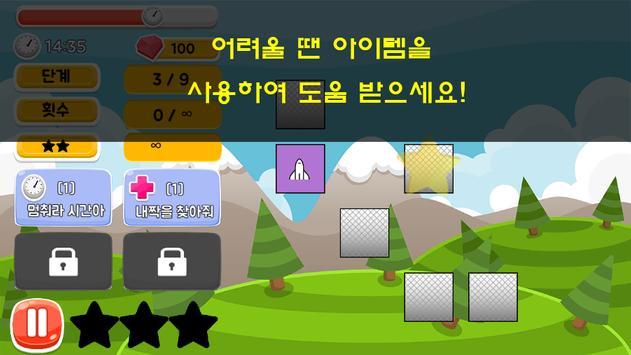 나는 기억왕 : 짝맞추기 screenshot 2