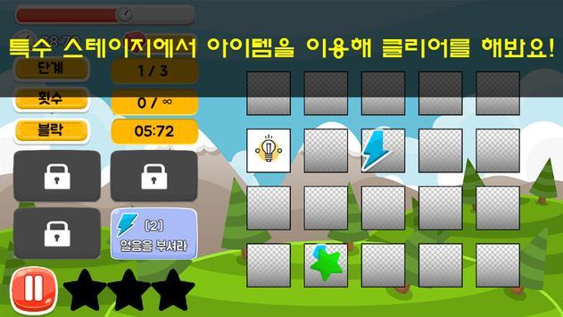 나는 기억왕 : 짝맞추기 screenshot 3