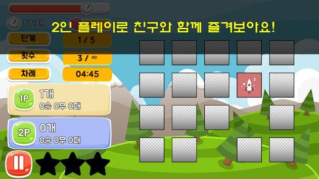나는 기억왕 : 짝맞추기 screenshot 4