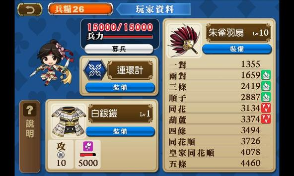 智將三國 screenshot 4