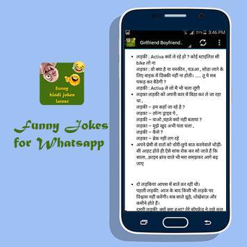funny hindi jokes screenshot 1